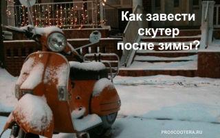 Если не заводится скутер после зимы