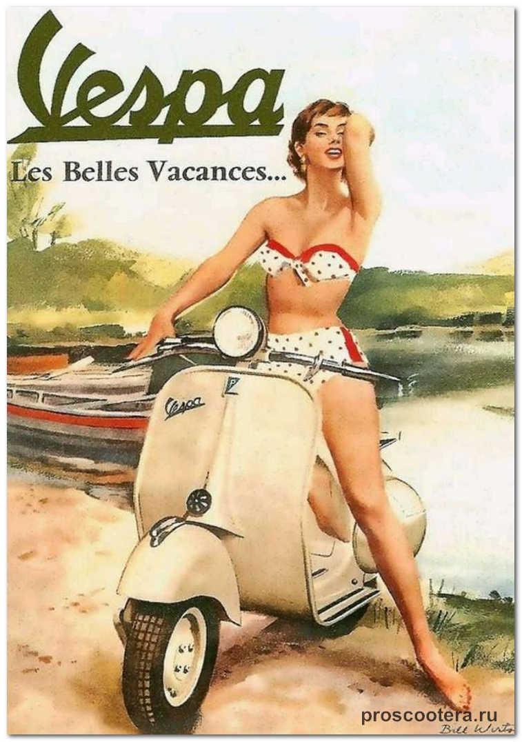 рекламный плакат скутера Vespa