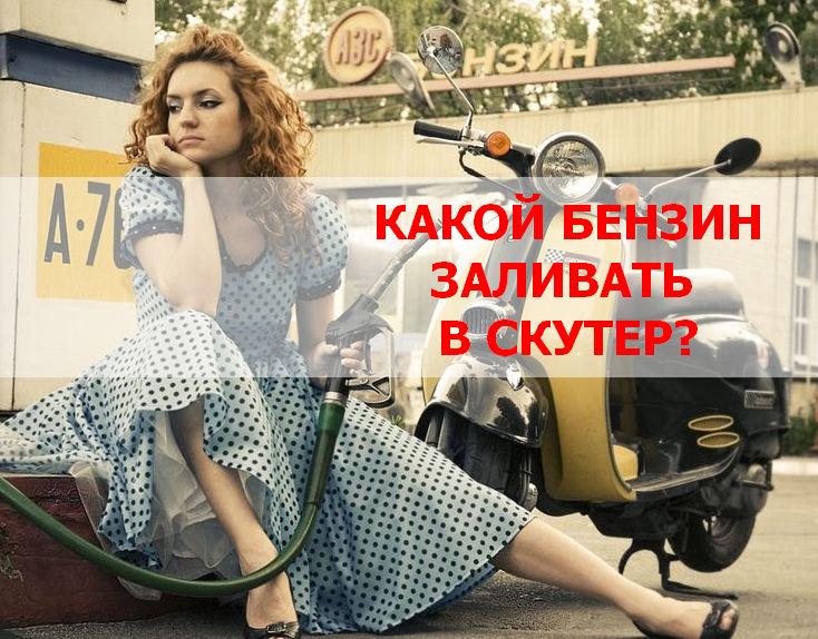 фото девушки на бензоколонке